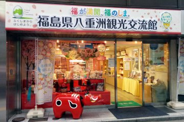 Fukushima Tourism Antenna Store