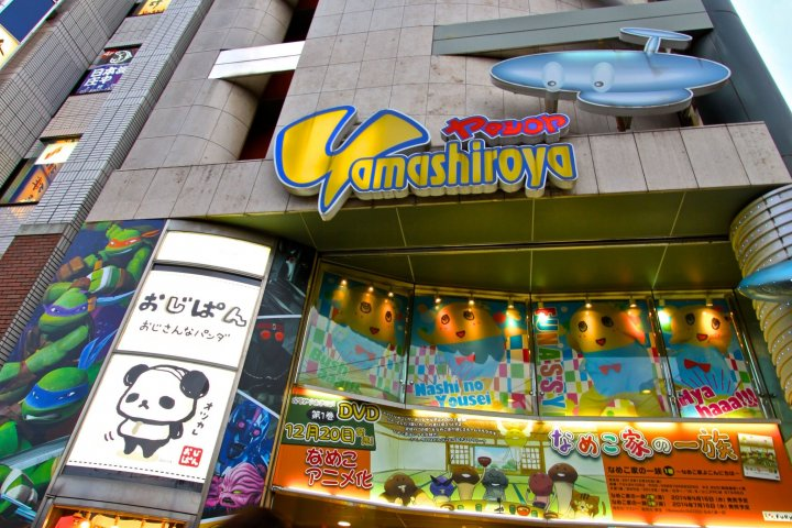 ร้านของเล่นยามาชิโรยะ(Yamashiroya)