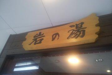 Iwa-no-Yu Onsen in Iwappara