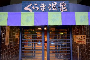 Main entrance of Kurama Onsen