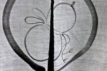 暖簾 のれん - 日本の美しきカーテン