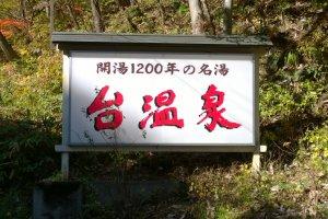 Une indication sur l'histoire de Dai Onsen