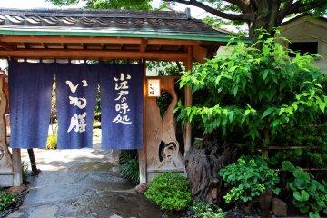 「小江戸川越 いも膳」で味わう、郷土料理と旬の味。