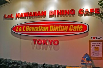 L&L Hawaiian Barbecue in Tokyo
