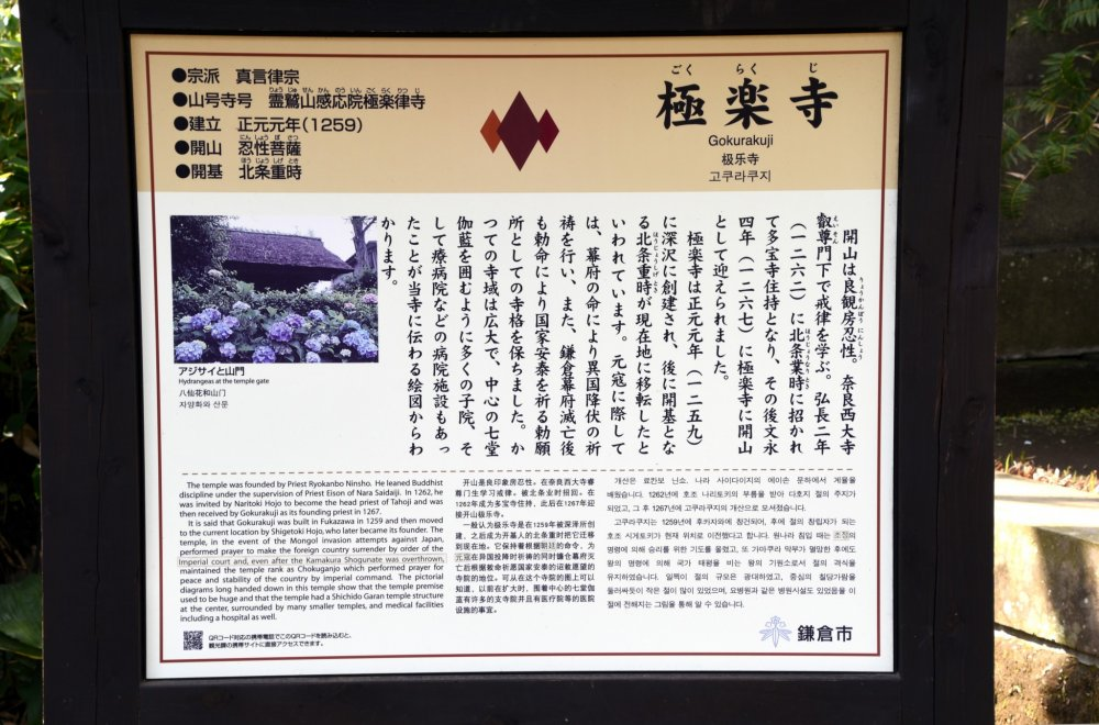 history of gokurakuji temple shown at front of the gate