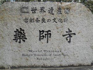 Yakushi-ji fait parti des monuments historiques de l'ancienne Nara inscrits au patrimoine mondial de l'Unesco