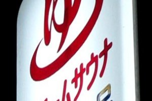 """The ゆ (""""yu"""") sign is pointing the way to a bathhouse."""