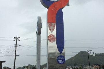 Okutadamigo Information Center