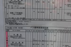 Many bus timetables are all in Japanese. The top chart is for weekdays, the bottom one with the pink hi-lighting is for weekends and holidays Each row represents a different bus route