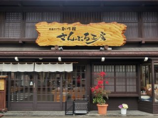 The exterior of Sample Kobo, where a vast majority of Japan's plastic food replicas are produced