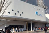 The Nifrel Aquarium of Expo City