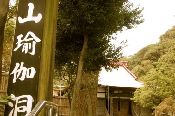 Taya Cavern: Shingon Historic Site