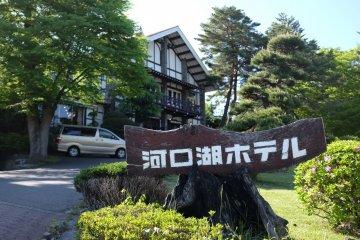 富士河口湖町酒店