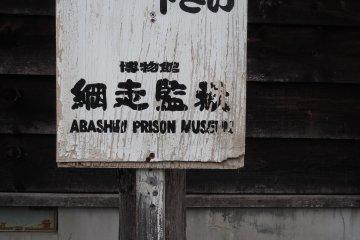 Mémoire Carcérale à Abashiri