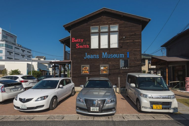 Betty Smith Jeans Museum and Outlet