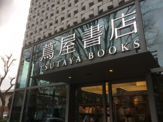 Undoubtably one of the best bookshops in all of Tokyo, Tsutaya Books is a must-visit for bookworms
