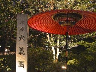 Rikugien Gardens entrance at night-time