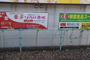 Advertisements of Korean food markets line the platform