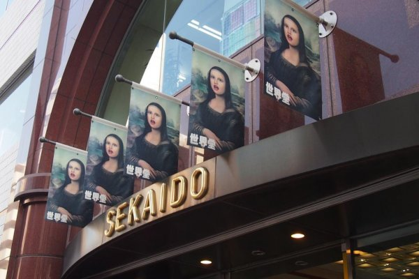 Sekaido\'s mascot of sorts, the Mona Lisa with a different face, is a sure sign telling you that you\'ve reached Sekaido.