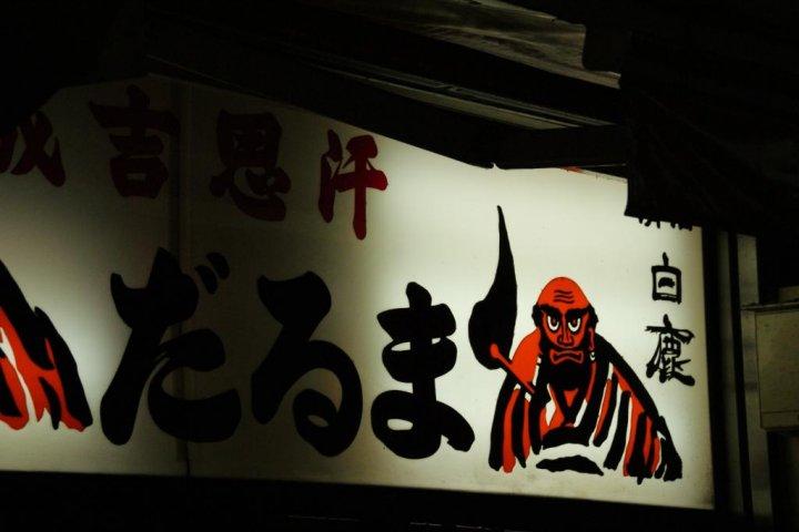 Daruma BBQ in Sapporo