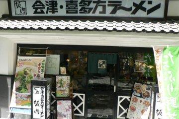 기타카타라멘 (喜多方ラ-メン)