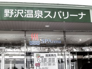 """The entrance to the """"Super Arena"""", where you can head up to the mountains or enjoy a hot spa"""