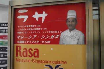 Rasa Malaysia ラサ Ginza