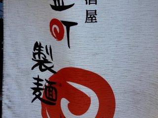 製麺 seimen means noodle making