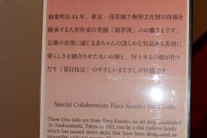 Information at the entrance way