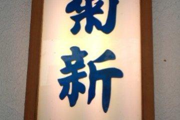 ร้านอาหารคิคุชินในยูซาว่า