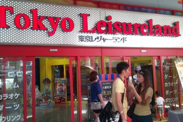 도쿄 레저 랜드<Tokyo Leisureland>