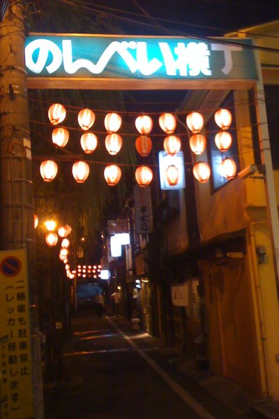 The entrance to Nonbei Yokocho