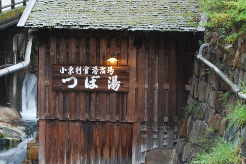 Tsubo-yu onsen is as small as a closet