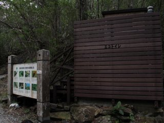 The eco-toilet just beyond the half way point