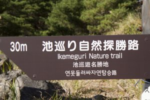 """Ikemeguri"" means ""rounding the ponds"""