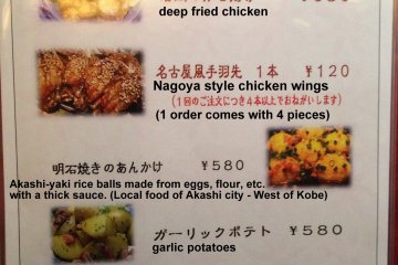 <p>Here you&#39;ll find chicken and chicken wings (tebasaki).</p>