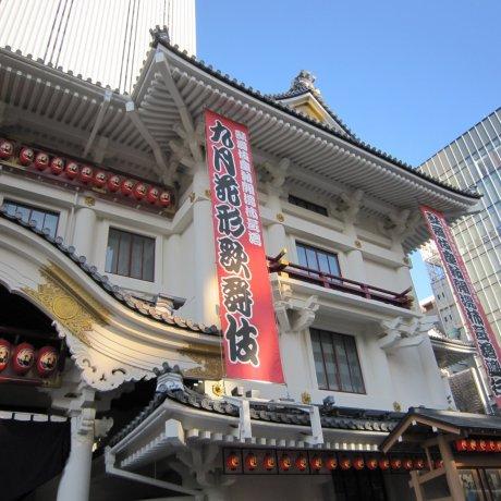 กินซ่า ที่นั่งคนดู Kabuki -za