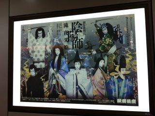 2013年9月花形歌舞伎の新演目。夢枕獏の小説 「陰陽師」 が歌舞伎化され、錚々たる若手俳優陣の出演で演じられた