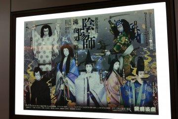"""nisen'jūsan'nen' kugatsu hanagatakabukino shin'en'moku yumemakura bakuno shōsetsu on'myōshi ga kabukikasare sōsōtaru wakate haiyūjin'no shutsuen'de en'jirareta  56 / 5000 Autocomplete 2013년 9월 하나카타 가부키의 신연목. 소설 """"음양사"""" 가부키화되어 쟁쟁한 젊은 배우들의 출연으로 연기되었다"""