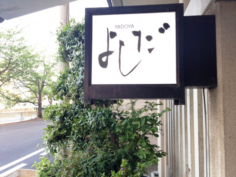<p>The in house restaurant at the Hotel Yoshida</p>