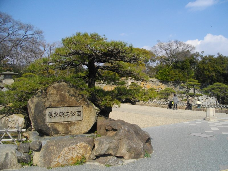 <p>Entrance to Akashi&nbsp;Park</p>