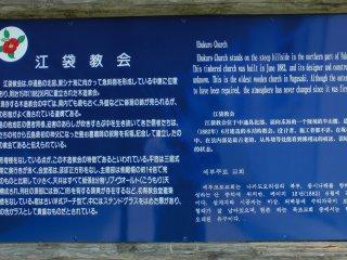 Papan penjelasan sejarah Gereja Ebukuro