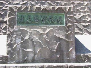 Inscription says, 'Sakamoto Ryoma Sensei', meaning 'Master Sakamoto Ryoma'