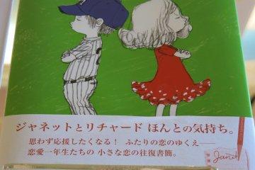 รักคนอ่าน ณ จิมโบโจ