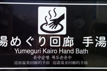 <p>This sign says it all. Welcome to the hand bath.&nbsp;</p>