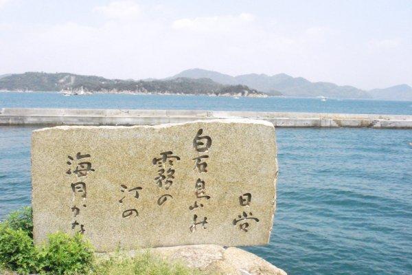 e1566989461e Shiraishi Island Paradise - Okayama - Japan Travel