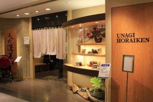 หน้าร้าน Unagi Horaiken ที่ชั้น 10 บนห้าง Matsuzakaya โดยสาขาหลักจะอยู่ที่ Atsuta