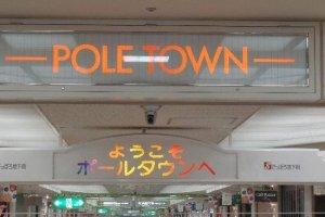อีกเส้นหนึ่งคือ Pole Town วางเป็นเส้นแนวดิ่งมีความยาวกว่า 400 เมตรเริ่มตั้งแต่สถานีรถไฟโอโดริเช่นเดียวกันลาดยาวไล่ลงมาจนถึงสถานีรถไฟใต้ดิน Susukino ครับ