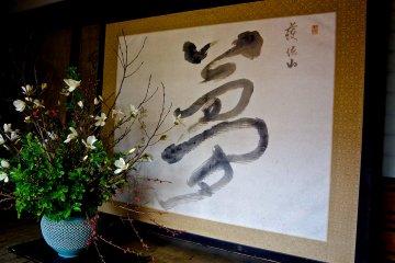 <p>Calligraphy of &ldquo;dream(夢)&rdquo;</p>
