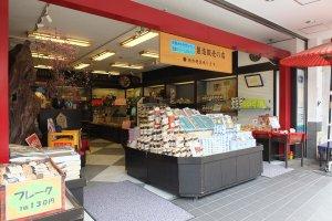 ร้านขายขนมเซมเบ้ ของฝากที่มีอยู่ทั่วไปในอะริมะออนเซ็น